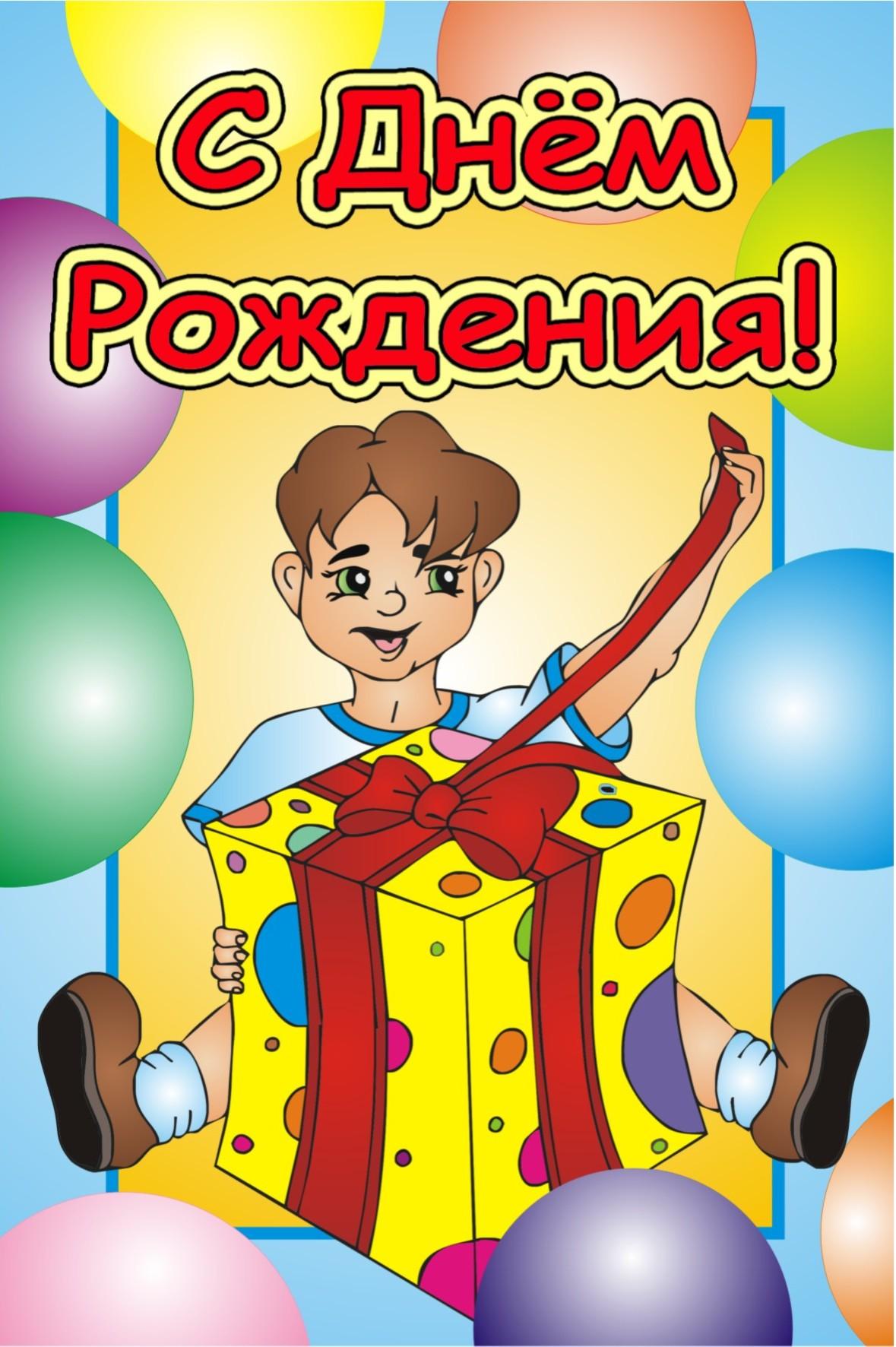 Поздравления с днем рождения мальчику 3 в прозе