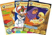 Журнал «Чудесные странички» отпраздновал 10-летний юбилей