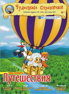 Детский журнал Чудесные странички