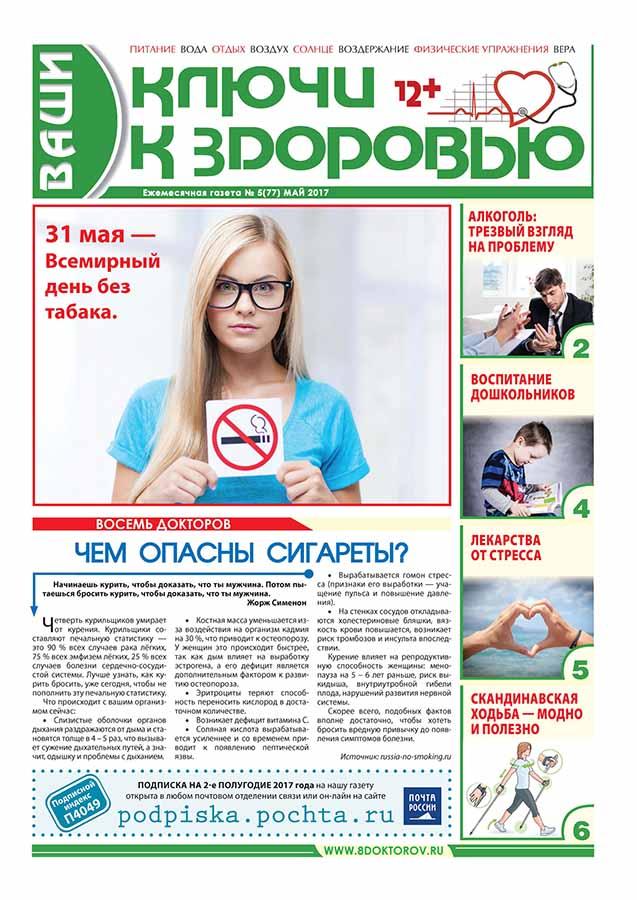 Газета Ключи к здоровью май 2017