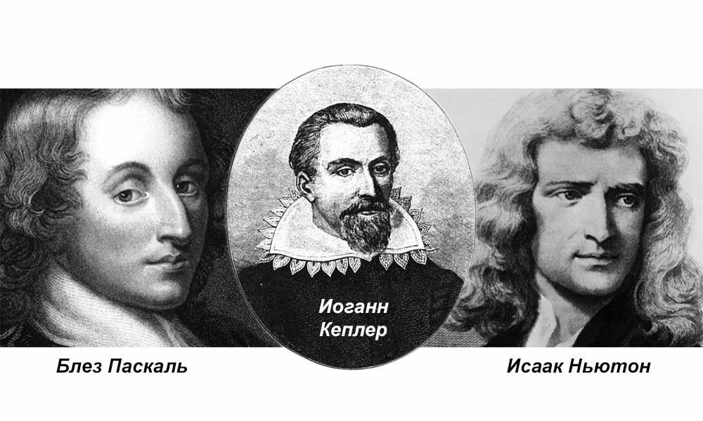 Великие учёные-христиане эпохи реформации